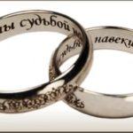 Гравировка на обручальном кольце