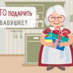 Какое ювелирное изделие подарить бабушке на день рождения